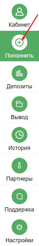 Регистрация в GreenProfit 3