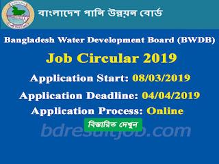BWDB Job Circular Job 2019