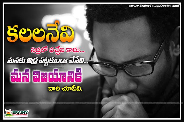 Telugu Quotes-Inspirational Quotes-Quotes on Dream-Dream Value Quotes in Telugu