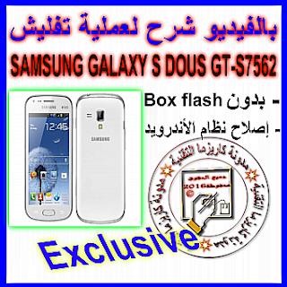 تفليش هاتف Samsung Galaxy Ace 3 GT-S7262 وشرح بالفيديو لاصلاح مشكلة غير مسجل على الشبكة