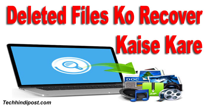 computer se permanently deleted data recover kaise kare