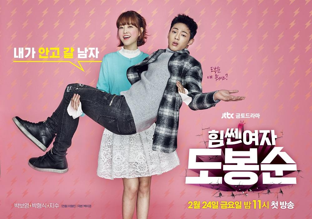Drama Korea Strong Woman Do Bong Soon Episode 1-16(END) Subtitle Indonesia