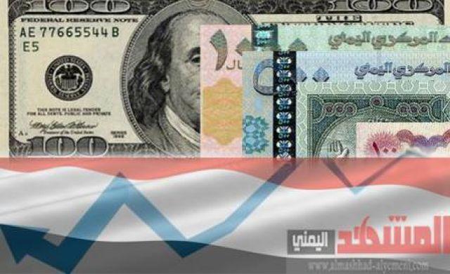 اسعار صرف الدولار والريال السعودي مقابل الريال اليمني