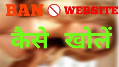 Blocked-website-kaise-khole