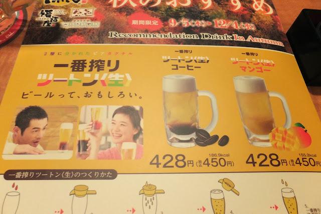 ichibanshibori-with-liqueur 一番搾りツートンメニュー