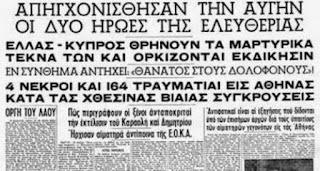 10 Μαίου 1956: Απαγχονίζονται οι Καραολή-Δημητρίου από τους Άγγλους