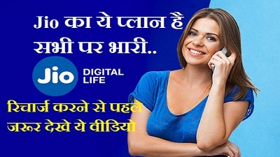 Jio Recharge Offers and Plans as on January 2018