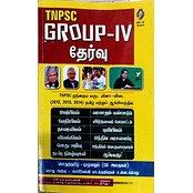 TNPSC Group-IV தேர்வு - டாக்டர் சங்கர சரவணன், டாக்டர் ஆ. ராஜா - விகடன் பிரசுரம்