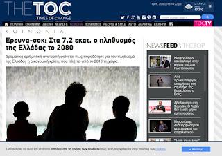 http://www.thetoc.gr/koinwnia/article/o-plithusmostis-elladas-upo-diwgmon-mnimonia-kai-dimografiko