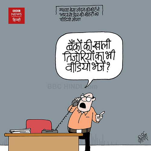 vijay mallya cartoon, reserve bank of india, indian political cartoon, cartoons on politics