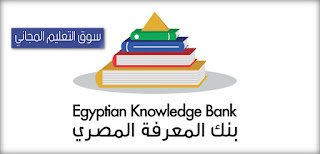 بنك المعرفة المصري تسجيل الدخول بوابة الطلاب والمعلمين ekb.eg