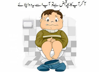ghutti anti constipation