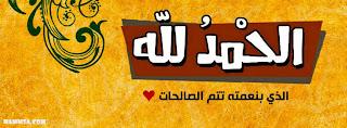 كفر للفيس بوك اسلامى الحمد لله الذى بنعمته تتم الصالحات