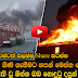 colombo port fire 2 Amazing video Must Watch