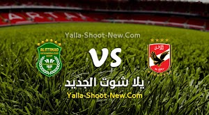 نتيجة مباراة الاهلي والاتحاد السكندري اليوم بتاريخ 14-09-2020 في الدوري المصري