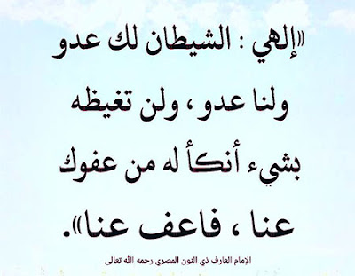 من أقوال ذي النون المصري