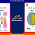 الكتاب الشامل فى الكيمياء الحياتية  Biochemistry book