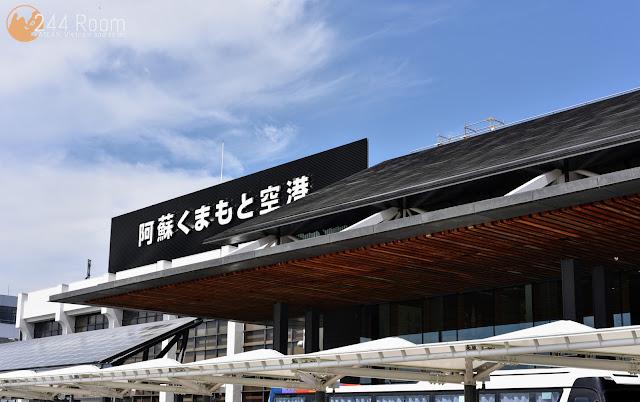 Aso kumamoto airport 阿蘇くまもと空港