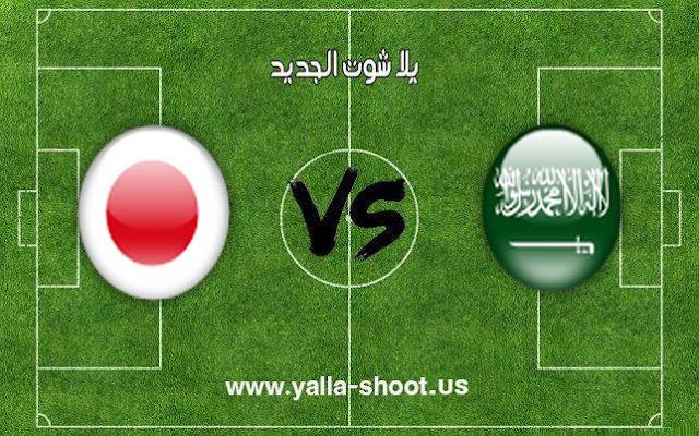 أهداف مباراة منتخب السعودية واليابان اليوم 21-01-2019 كأس آسيا 2019