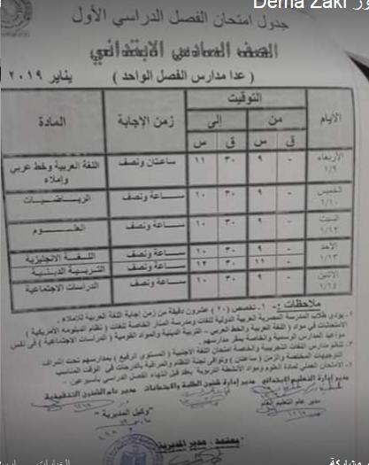 جدول امتحانات الصف السادس محافظة الاسماعيلية