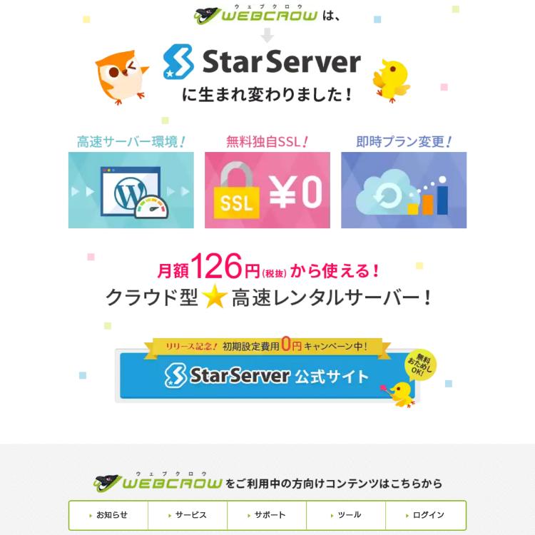 ウェブクロウのトップページのスターサーバーの紹介とメニュー