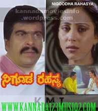 nigooda rahasya kannada movie songs