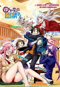 Sinopsis Yuragi-sou no Yuuna-san bahasa indonesia, Sinopsis Anime Yuragisou no Yuuna-san
