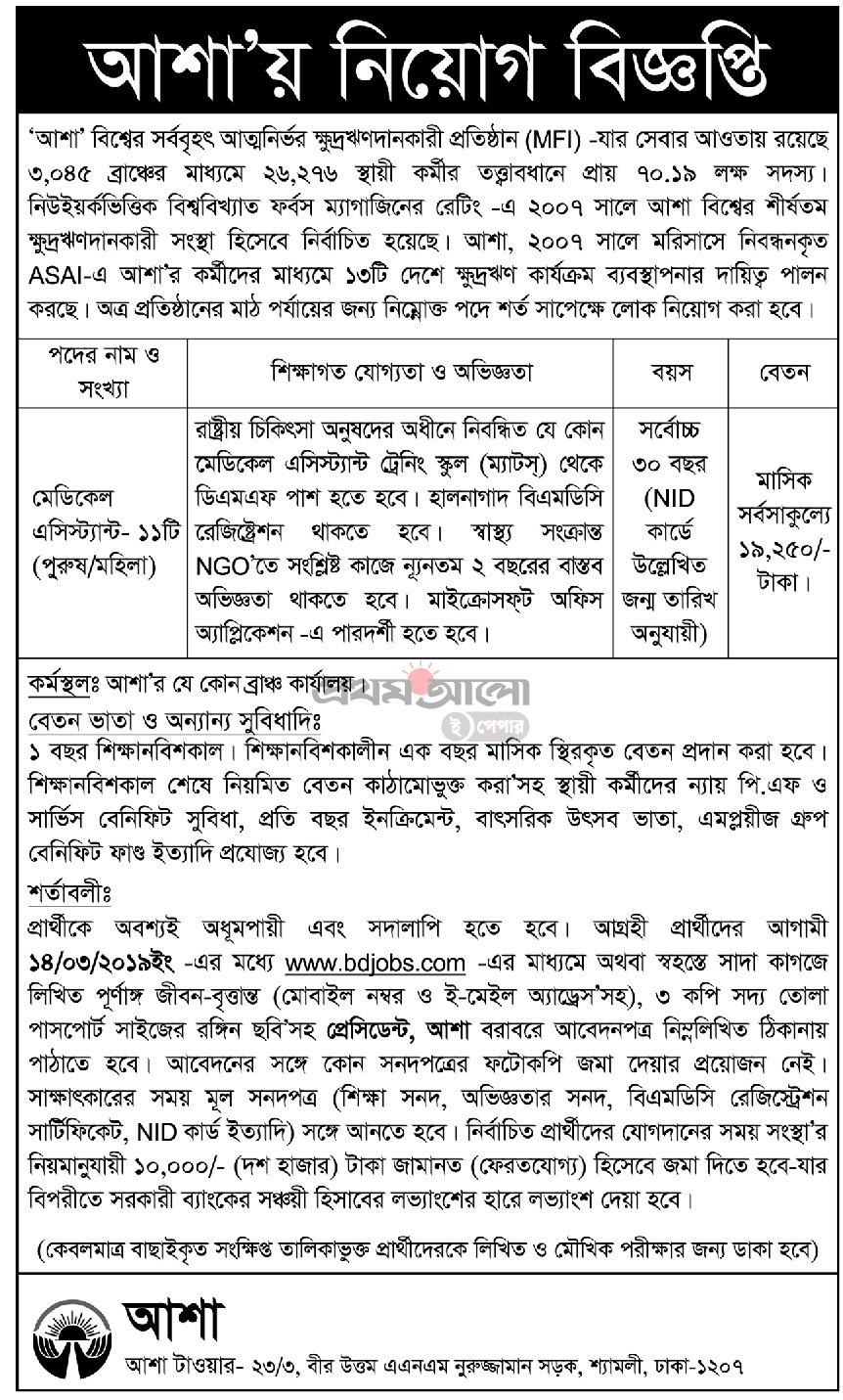 ASA NGO Job Circular-2019 |  ASA এনজিও চাকরি সার্কুলার -2019 | SamTipsBD