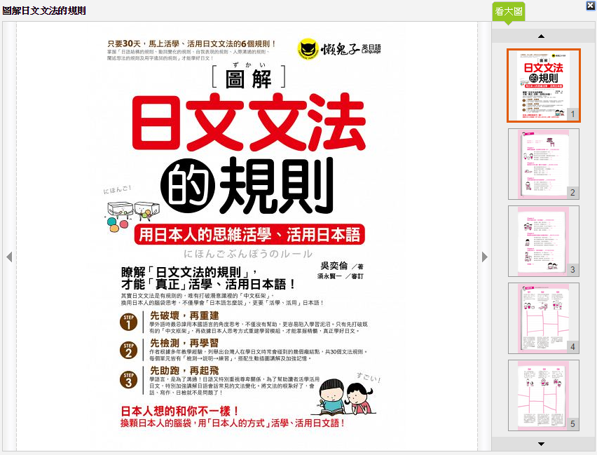 日文文法圖解教學推薦書籍總整理 - 日語學習網-從現在開始學日文-日文學習App更新中