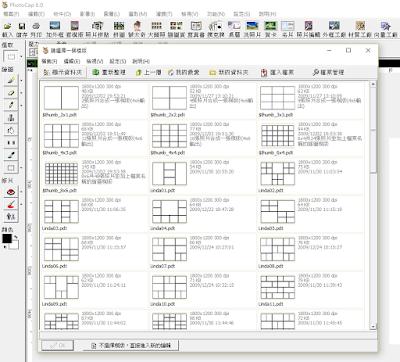 PhotoCap 縮略圖建立操作界面