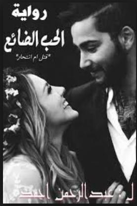 رواية الحب الضائع - عبدالرحمن أحمد