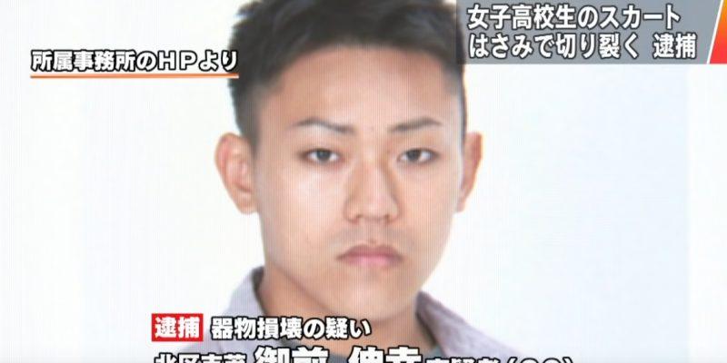 misaki nobuyuki ditangkap polisi