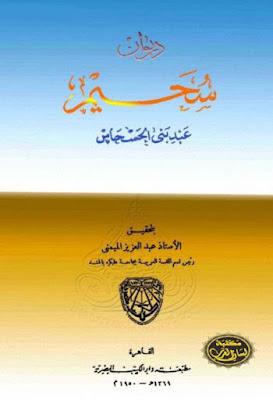 ديوان سحيم عبد بني الحسحاس - تحقيق عبد العزيز الميمني , pdf