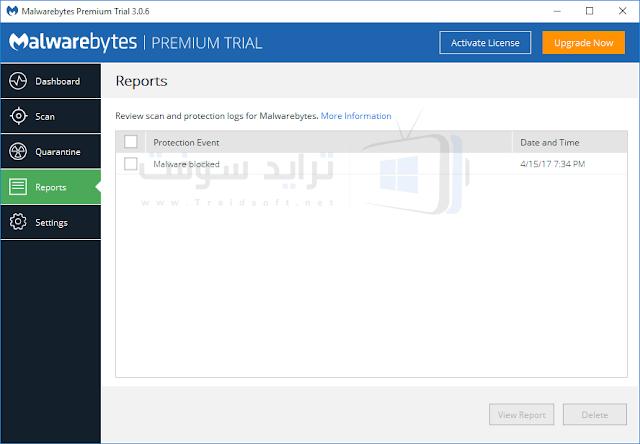 تحميل برنامج مالوير بايتس Malwarebytes Anti-Malware مجاناً برابط مباشر