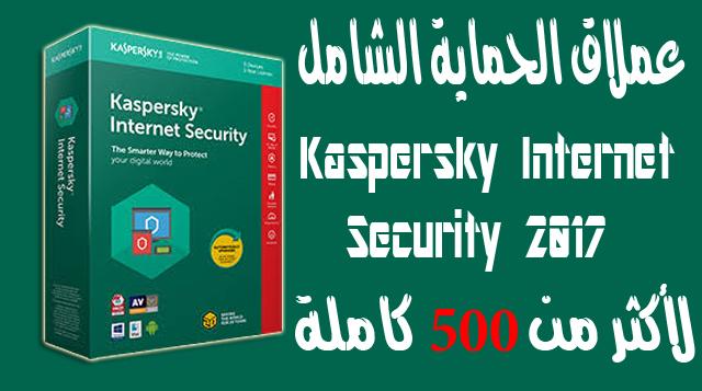 برنامج Kaspersky Internet Security 2017 بمفتاح تفعيل لأكثر من 500 يوم مجاناااا