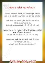 Aabhar Manine Tya Agela - Gamit Jesus Song(आभार  मानिने  त्या  आगेला )