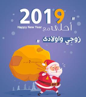 2019 احلى مع زوجى واولادى