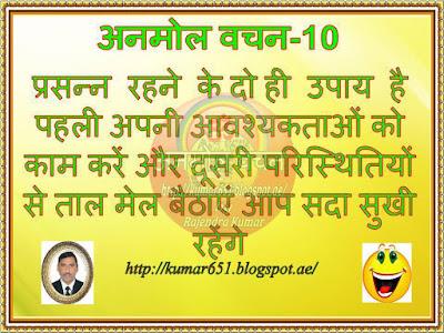 Anmol Vachan (अनमोल वचन और सूक्तियां)