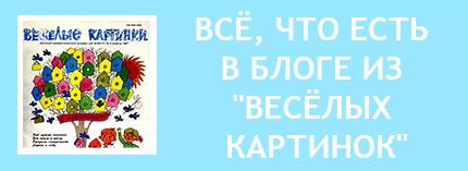 Страницы журнала Весёлые картинки. Из журнала Весёлые картинки. Вырезки из журнала Весёлые картинки. Разделы журнала Весёлые картинки. Рубрики журнала Весёлые картинки. Из Весёлых картинок. Из Весёлые картинки СССР.