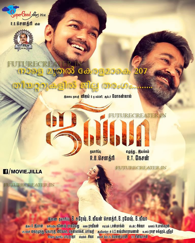 Jilla Movie Review | Jilla Movie FDFS Review | Jilla Movie Oversees Review |  Jilla Movie Box Office Collection Report