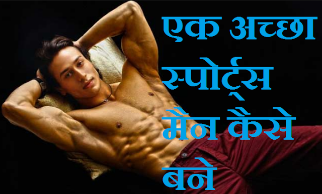 How to Become a Sportsman in Hindi