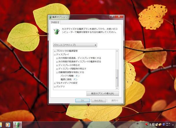 Windows 7の自動輝度調整が有効になっているかも。[電源オプション]画面にはいってください