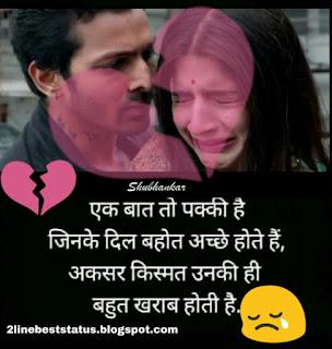 two-line-sad-Shayari.jpg. two line sad status in Hindi