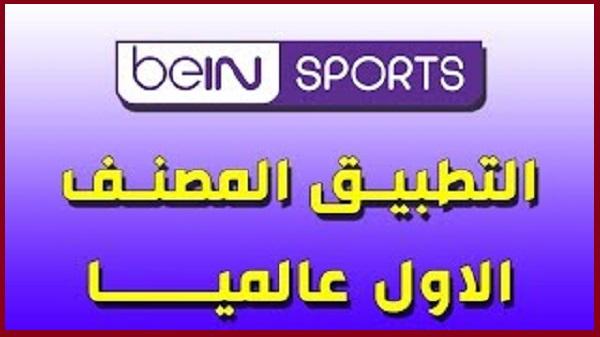 تطبيق صارووووخ خرافي كأنك مشترك + كم هائل من القنوات العالمية المشفرة bein sports,Osn
