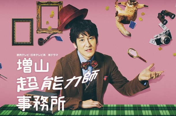 Sinopsis Psychic Agents (2017) - Serial TV Jepang