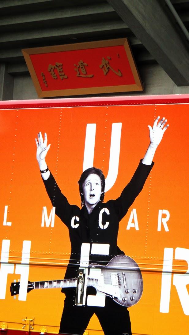 ポール・マッカートニー2015年4月28日 日本武道館公演決定