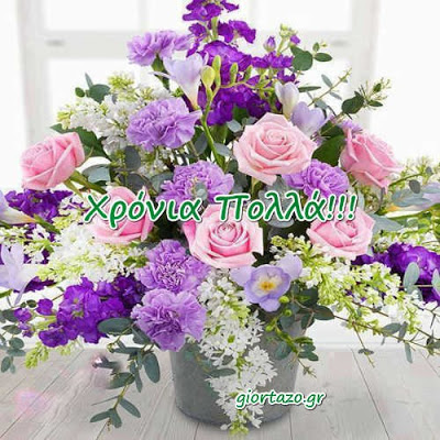 20 Μαΐου  🌹🌹🌹 Σήμερα γιορτάζουν οι: Θαλλελαίος, Θαλής, Λυδία, Λήδα giortazo
