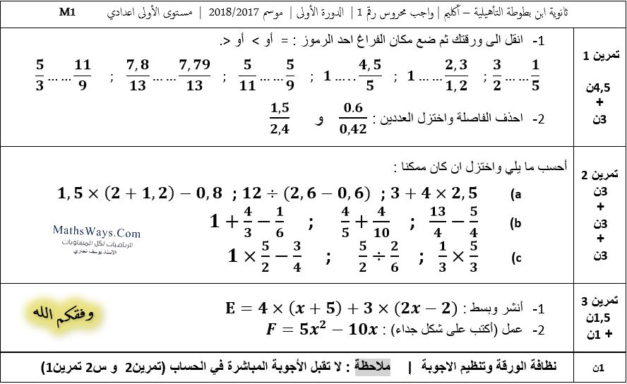 فرض محروس رقم 1 في مادة الرياضيات للسنة الاولى اعدادي 2017-2018