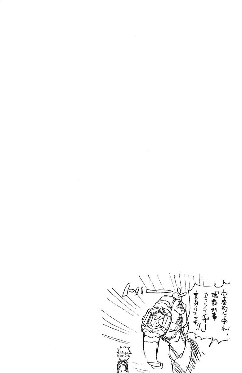 Bleach chapter 244 trang 19