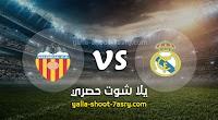 نتيجة مباراة ريال مدريد وفالنسيا اليوم الاربعاء بتاريخ 08-01-2020 كأس السوبر الأسباني